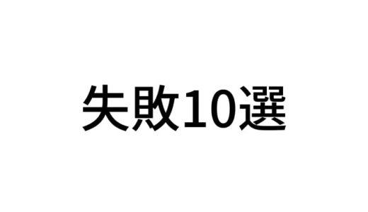 【早稲田生の実体験】就活でやりがちな失敗あるある10選